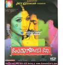 Ondagona Baa - 2003 Video CD