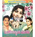Onde Balliya Hoogalu - 1967 Video CD