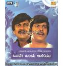 Onde Ondu Aaseyu - Shankar Nag & Ananth Nag Film Hits MP3 CD