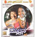 Ondu Muttina Kathe - 1987 Video CD