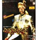Only Vishnuvardhana - 2011 Audio CD