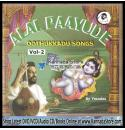 Oothukkadu Songs Vol 2 (Alai Paayude) - KJ Yesudas Audio CD