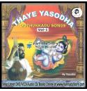 Oothukkadu Songs Vol 1 (Thaye Yasodha) - KJ Yesudas Audio CD