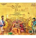 Orange Mittai - 2015 Audio CD