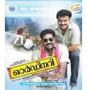 Ordinary - 2012 (Malayalam Blu-ray)