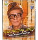 Aha Mysooru - PB Sreenivos Hits MP3 CD