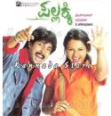 Pallakki - 2007 Audio CD