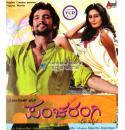 Pancharangi - 2010 Video CD