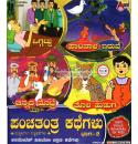Panchatantra Kathegalu Vol 2 (Kannada Animated Stories) Video CD
