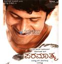 Paramathma - 2011 Audio CD