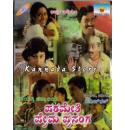 Parameshi Prema Prasanga - 1985 Video CD