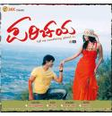 Parichaya - 2009 Video CD