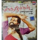 Paruthiveeran - 2007 Audio CD
