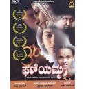 Phaniyamma - 1983 DVD (Award Winning Movie)