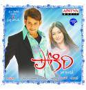 Pokiri - 2006 Audio CD