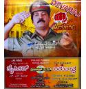 Police Power - Yudda - Jai Hind (Action Hits) Combo DVD