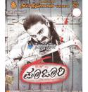 Poojaari - 2007 Video CD