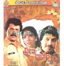 Preethi Vatsalya - 1984 Video CD