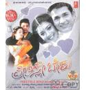 Preethisle Beku - 2003 Video CD