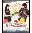 Prem Kahani - 2009 Video CD