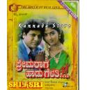Prema Raaga Haadu Gelati - 1997 Video CD
