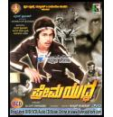 Prema Yuddha - 1983 Video CD