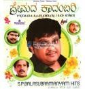 Premada Kaadambari - Sad Songs of Kannada Films by SPB MP3 CD