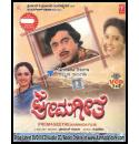 Prema Geethe - 1997 Video CD
