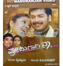Premigaagi Naa - 2007 Video CD