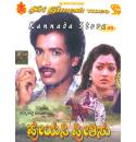 Preyasi Preethisu - 1989 Video CD