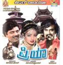 Priya - 1979 Video CD