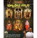 Punya Kshetra Sannidhi (Dasarapadagalu) - Various Artists MP3 CD