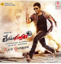 Race Gurram - 2014 Audio CD
