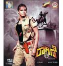 Ragini IPS - 2014 Video CD