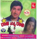 Raja Nanna Raja - 1976 Video CD