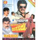 Ramarajyadalli Rakshasaru - 1990 Video CD