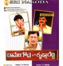 Rame Gowda Vs Krishna Reddy - 2010 Video CD