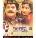 Ranganna - 1997 Video CD