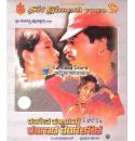 Rangenahalliyage Rangaada Rangegowda - 1997 Video CD
