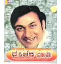 Rasikara Raaja Dr. Rajkumar Film History Video CD