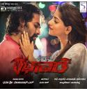 Rathavara - 2015 Audio CD