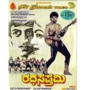 Ratha Sapthami - 1986 Video CD