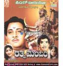 Ratnamanjari - 1962 Video CD