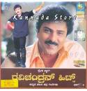 Ravichandran Film Hits Vol 2 MP3 CD