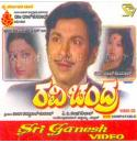 Ravichandra - 1980 Video CD