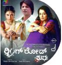 Ring Road Shubha - 2015 Audio CD
