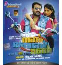 Run Baby Run - 2012 (Malayalam Blu-ray)