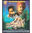 Rishya Shringa - 1977 Video CD (GV Iyer)