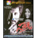 Sachchi - 2003 Video CD
