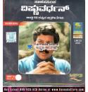 Sahasasimha Dr. Vishnuvardhan Kannada Film Hits Collections MP3